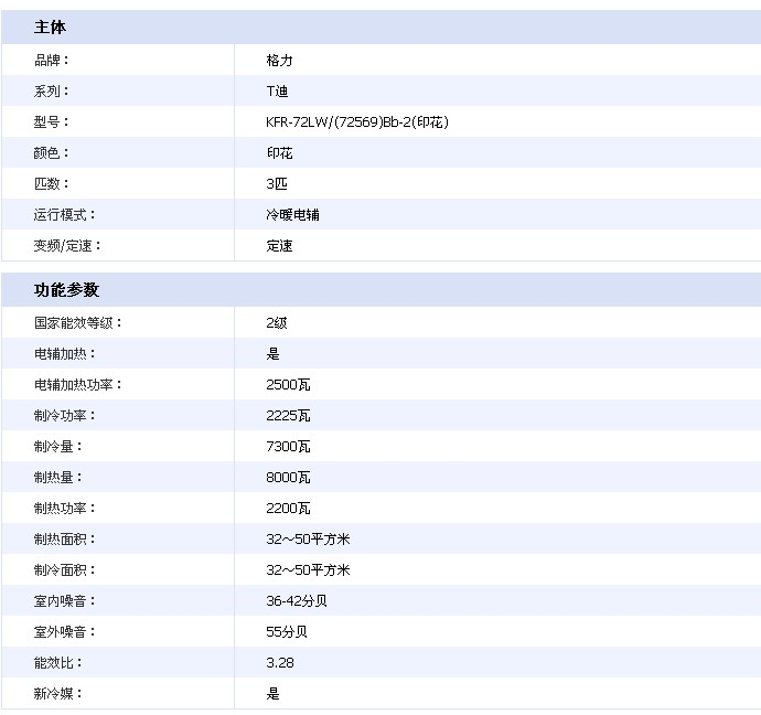 格力空调kfr-72lw/(72569)bb-2(印花)