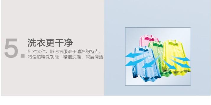 威力xqb50-5099