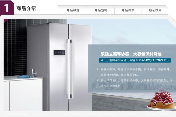 西门子冰箱bcd-604w(ka62nv41ti)